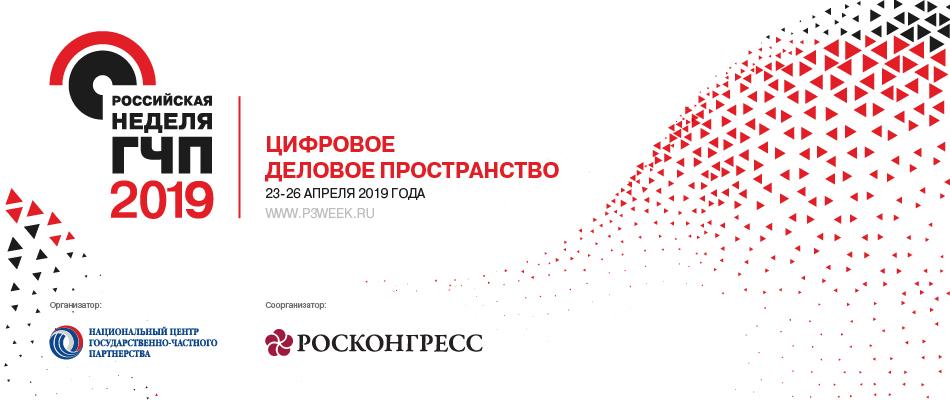 Инфраструктурный конгресс «Российская неделя ГЧП 2019»