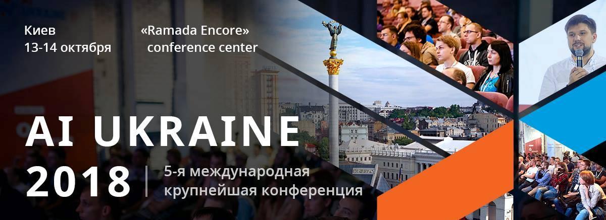 AI UKRAINE'18