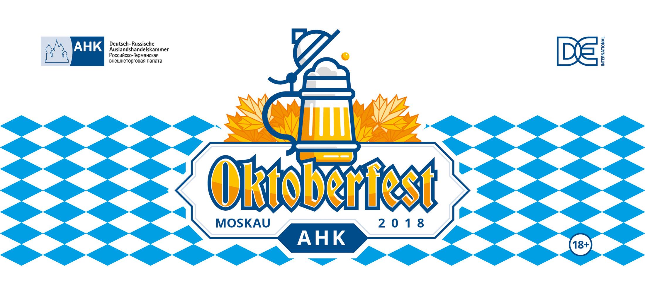 Октоберфест 13 — 15 сентября 2018 Россия, Москва