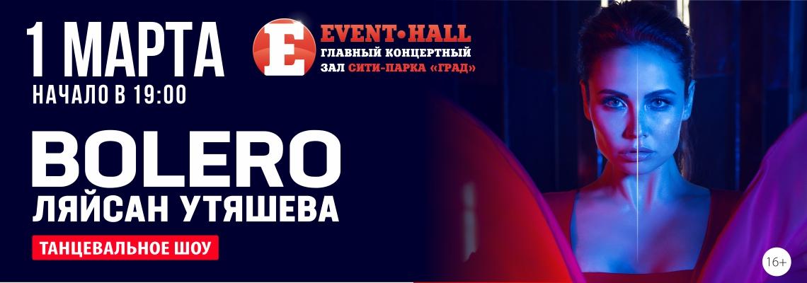 Bolero в Воронеже