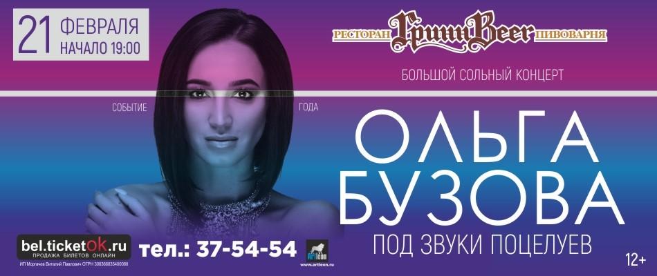 Концерт Ольги Бузовой в Белгороде