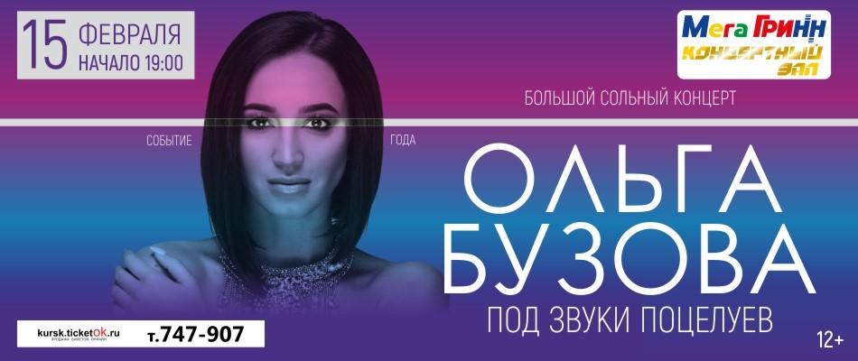 Концерт Ольги Бузовой в Курске