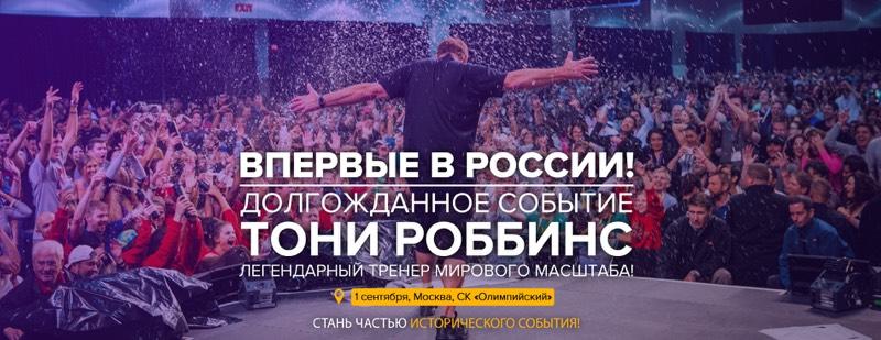 Тони Роббинс –Впервые в России! Соверши прорыв в новый бизнес-сезон с Тони Роббинсом (предоплата)