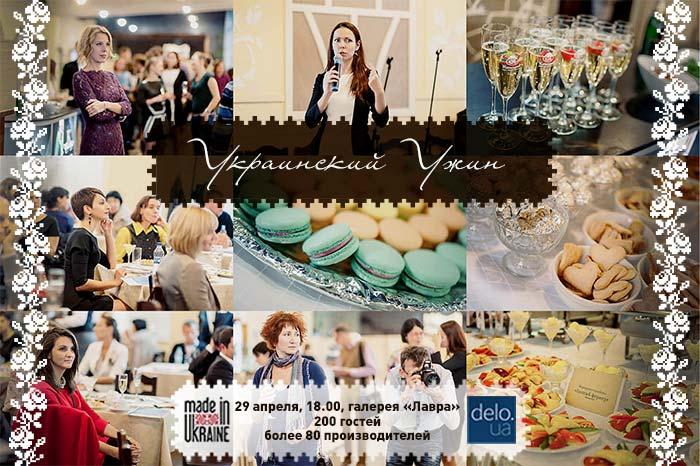 Купить билеты онлайн на «Украинский ужин» в галерее «Лавра» на сервисе TicketForEvent